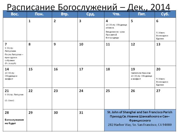 Church Calendar-December2014ru