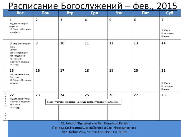 Church Calendar-february2015ru