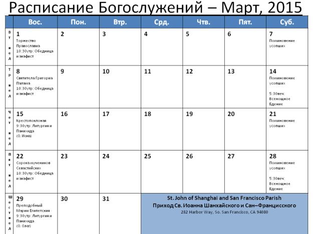 Church Calendar-March2015ru