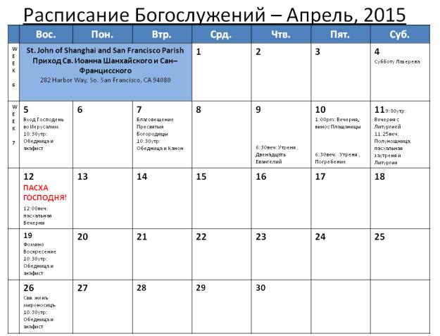 Church Calendar-April2015ru