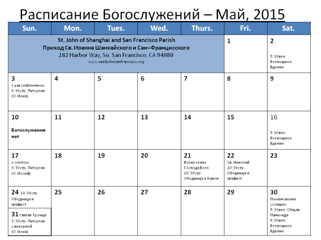 Church Calendar-May2015ru