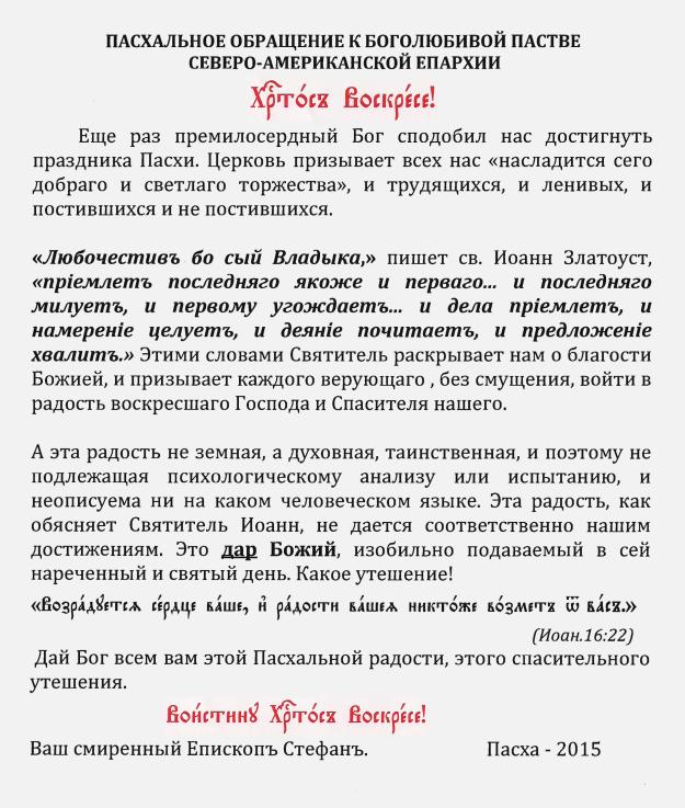 PaschalEncyclical_RU