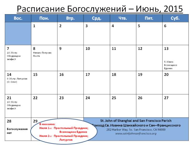 Church Calendar-June2015-ru