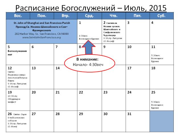 Church Calendar-July2015ru