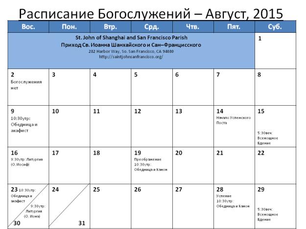 Church Calendar-August2015ru