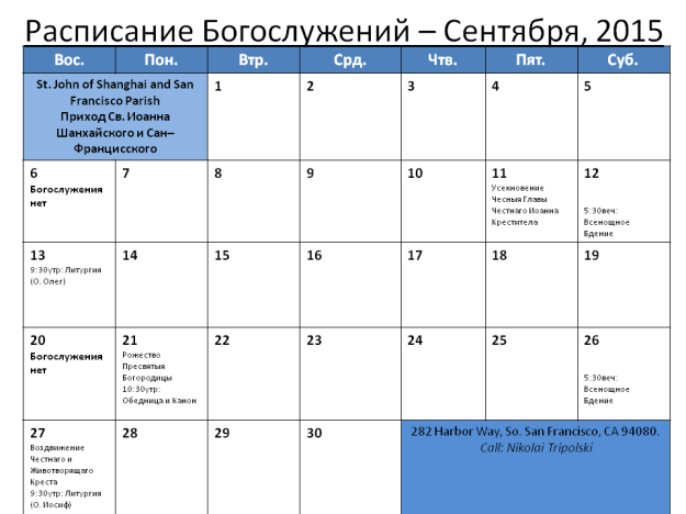 Church Calendar-September2015ru