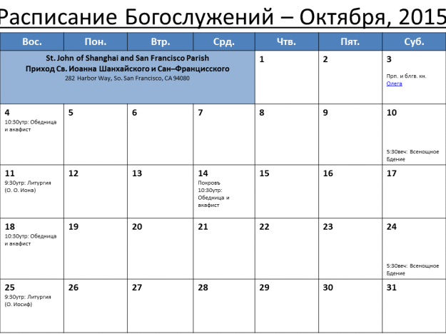Church Calendar-October2015ru