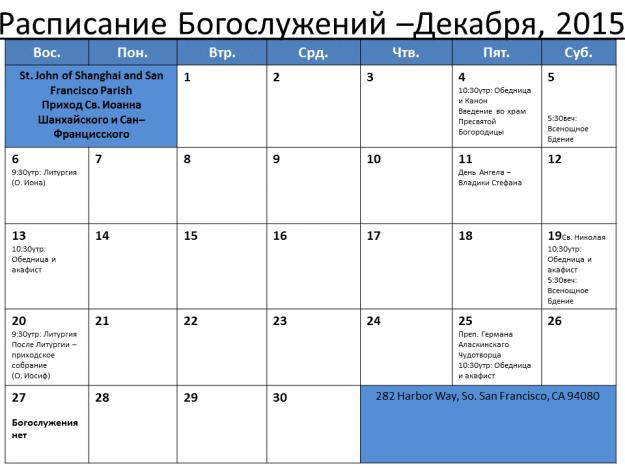 Church Calendar-December2015ru