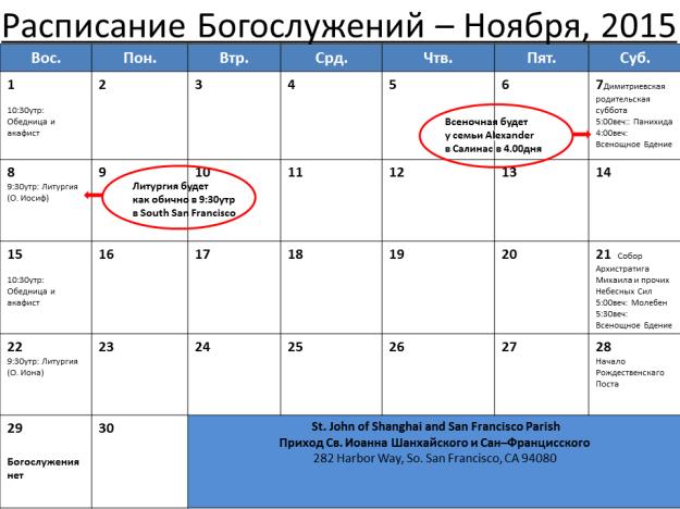 Church Calendar-November2015ru