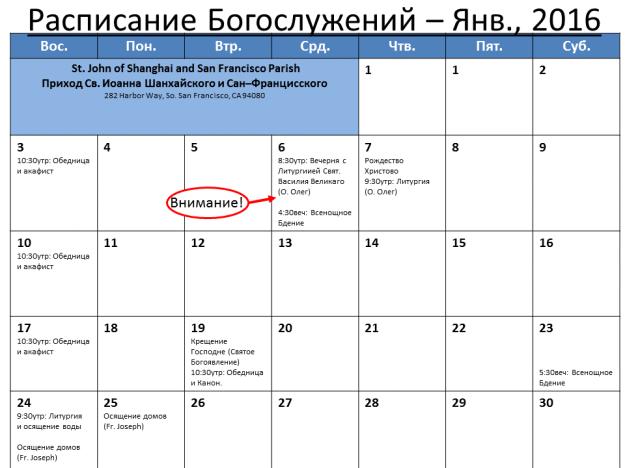 Church Calendar-january2016ru