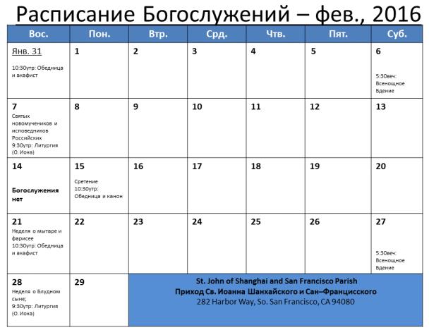 Church Calendar-february2016ru