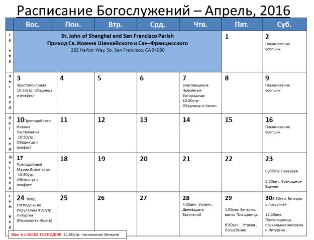 Church Calendar-April2016ru
