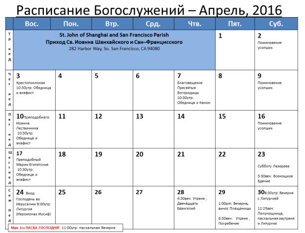 Church Calendar-April2016ru