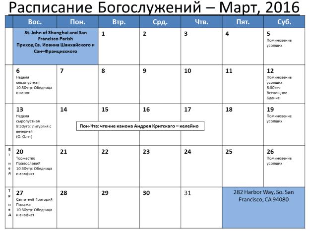Church Calendar-March2016ru